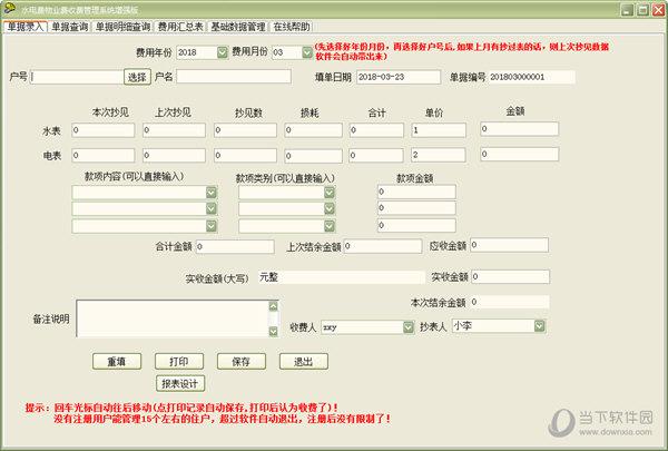 物业收费软件免费版