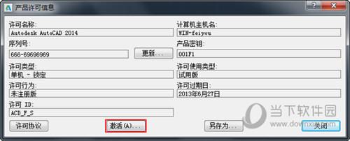 安装教程图文【11】