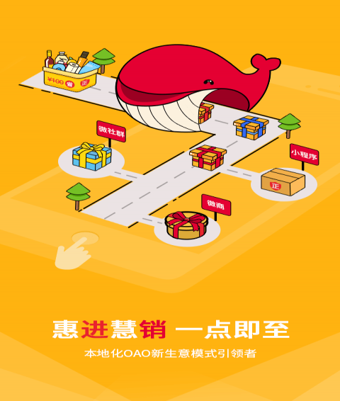 生意鲸 V2.0.4 安卓版截图1