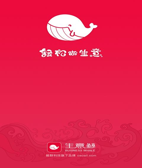 生意鲸 V2.0.4 安卓版截图4