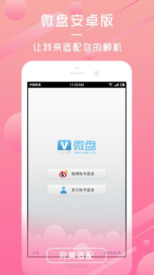 微盘手机客户端 V3.4.10 安卓版截图5
