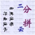 行云拼音双输入法 V1.0 官方版