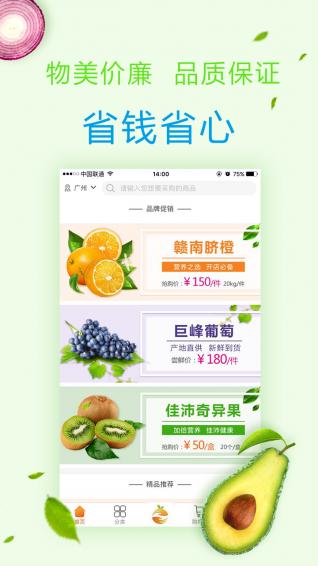 江楠鲜品 V2.27.0 安卓版截图3