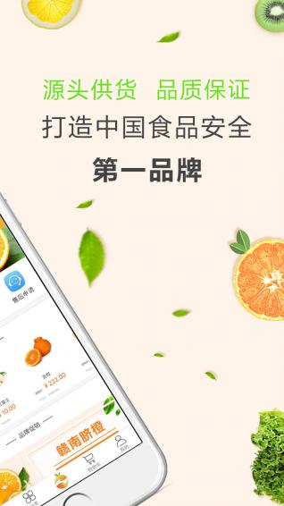 江楠鲜品 V2.27.0 安卓版截图2