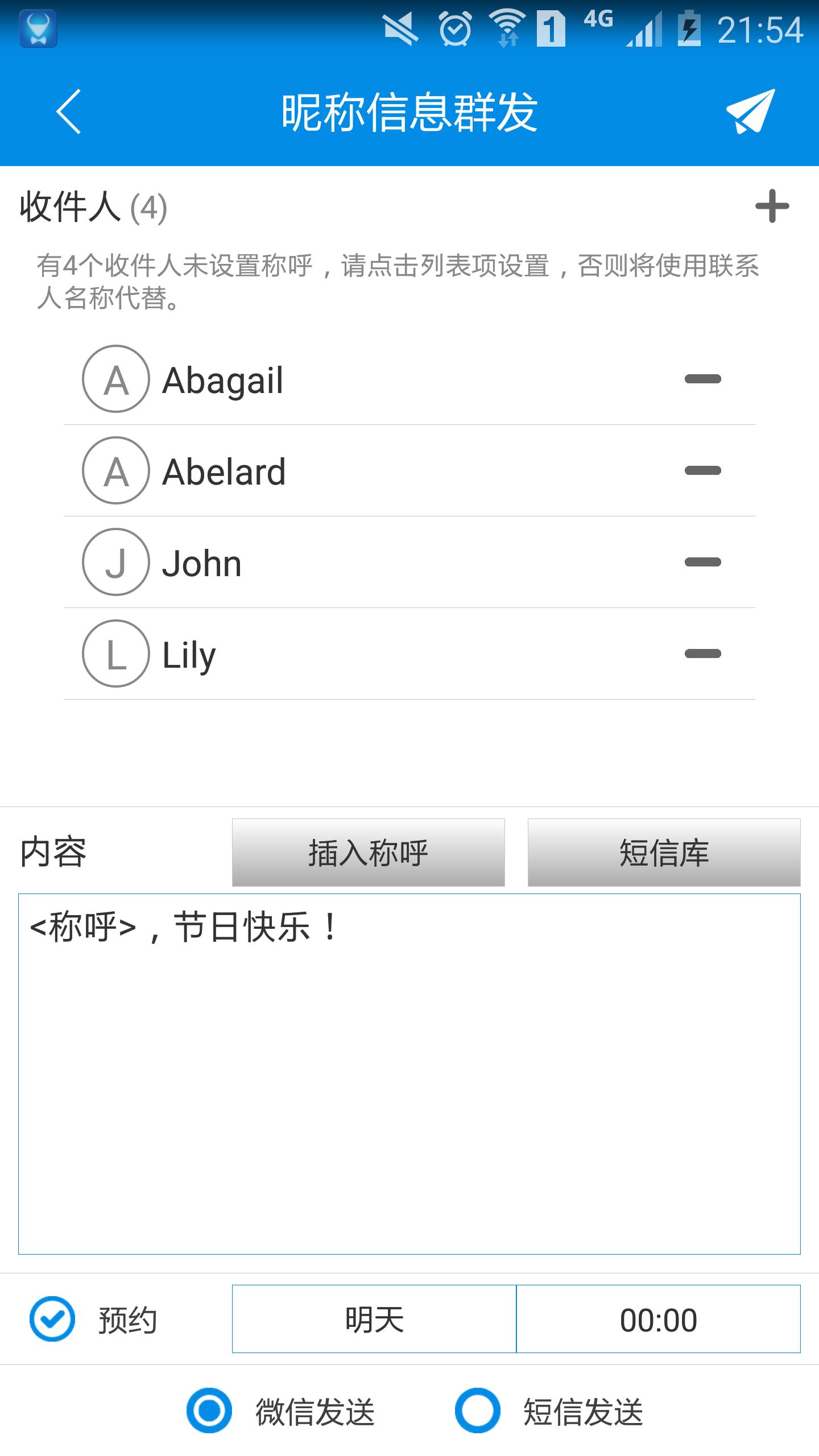 懒牛人脉管家 V5.0.5 安卓版截图2