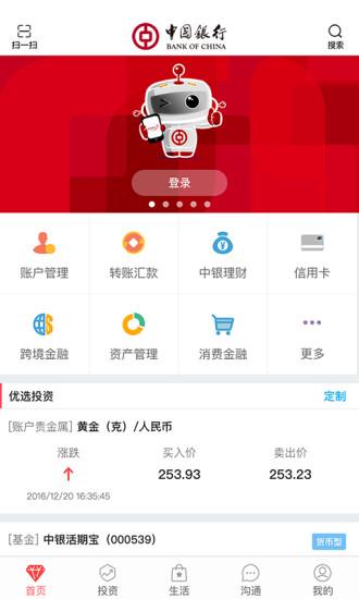 中国银行手机银行 V6.9.8 安卓版截图1