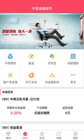 中国银行手机银行 V6.9.8 安卓版截图2