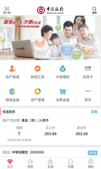 中国银行手机银行 V6.9.8 安卓版截图3