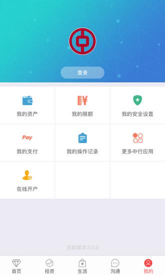 中国银行手机银行 V6.9.8 安卓版截图4
