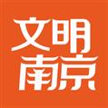 文明南京 V1.3 安卓版