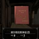 上古卷轴5减少书本负重MOD 免费版