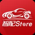 智配Store V2.6 安卓版