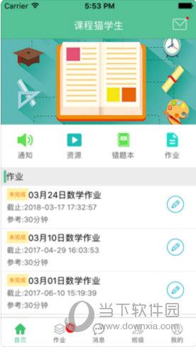 课程猫学生iOS版