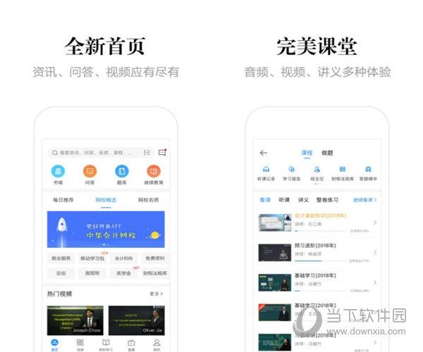 中华会计网校电脑版