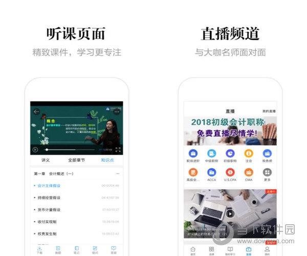 中华会计网校电脑版下载