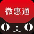 微惠通 V3.0.0 安卓版