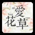 爱花草 V6.6 安卓版