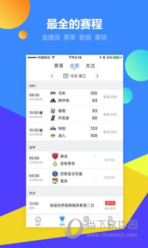 腾讯体育宣传图【4】