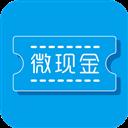 微现金 V1.0.2 安卓版