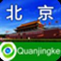 全景游北京 V2.3 安卓版