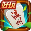 好玩温州棋牌 V1.0 苹果版