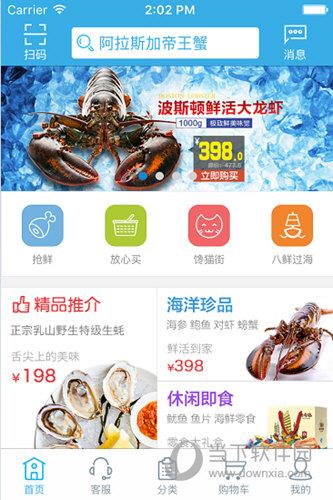 水产购iOS版