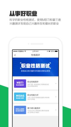 熊猫高考 V4.6.5 安卓版截图1
