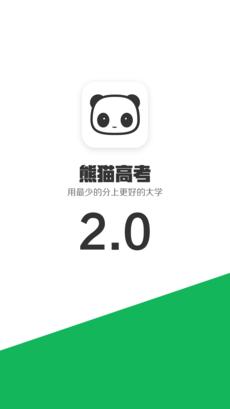 熊猫高考 V4.6.5 安卓版截图4
