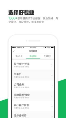熊猫高考 V4.6.5 安卓版截图3