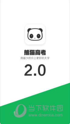 熊猫高考APP