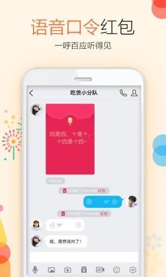 QQ坦白说专版 V7.3.8 安卓版截图4