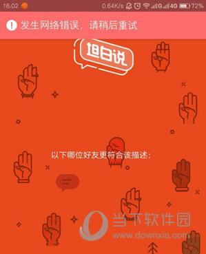 QQ坦白说iOS下载
