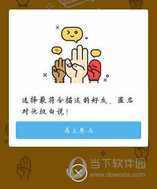 QQ坦白说苹果版