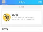 手机QQ坦白说怎么打开 坦白说功能位置查找方法