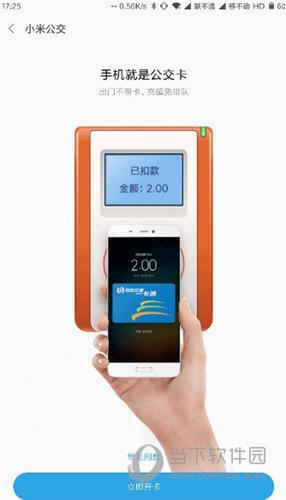 新版iOS新增公交卡和电池健康功能