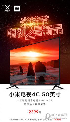 50寸小米电视4C新品公布 超窄边框钢琴烤漆