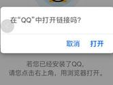 QQ坦白说打不开怎么办 别急你可能点错链接了