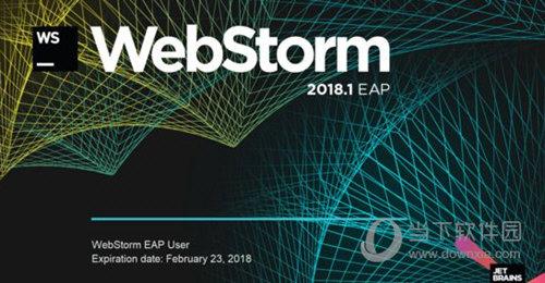 WebStorm2018