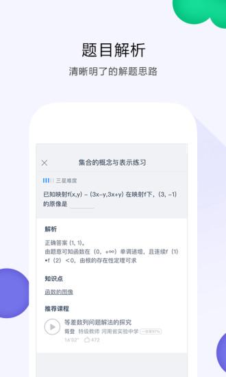 葡萄学院 V2.3 安卓版截图4