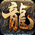 屠龙之王H5 V1.0 安卓版