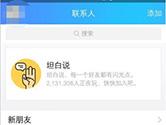 QQ坦白说怎么改匿名身份 不想被发现是我发的消息