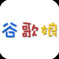 谷歌娘语音包 V1.0 安卓版