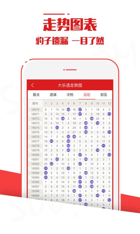 500彩票 V4.0.9 安卓版截图2