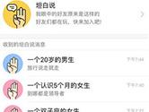 手机QQ坦白说怎么玩 QQ新功能坦白说玩法介绍