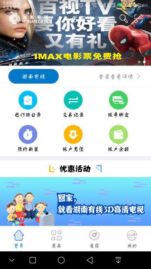 湖南有线 V4.2 安卓版截图1