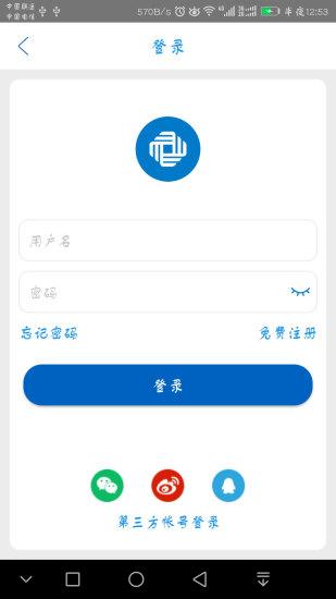 湖南有线 V4.2 安卓版截图4