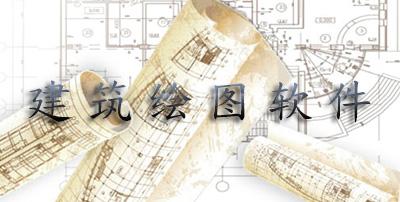 建筑绘图软件