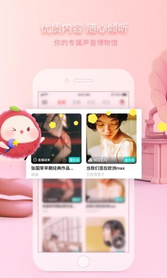 荔枝FM V4.5.0 安卓版截图4