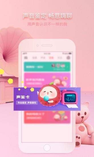 荔枝FM V4.5.0 安卓版截图5