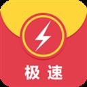 极速红包王 V1.5.6 安卓版